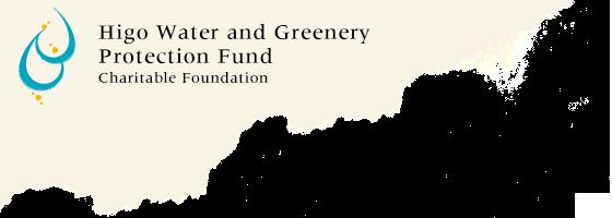 公益財団法人 肥後の水とみどりの愛護基金